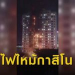 ไฟไหม้กาสิโนปอยเปต 18 ชั้น เจ็บ 10 คน